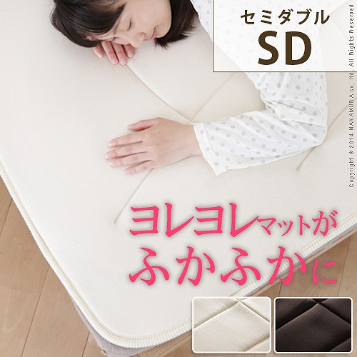 寝心地復活 ふかふか敷きパッド コンフォートプラス セミダブル 120×200cm 敷きパッド 日本製 西海岸 90400009