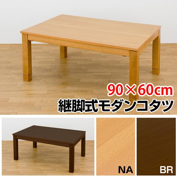 【送料無料】継脚式モダンコタツ 90×60 長方形