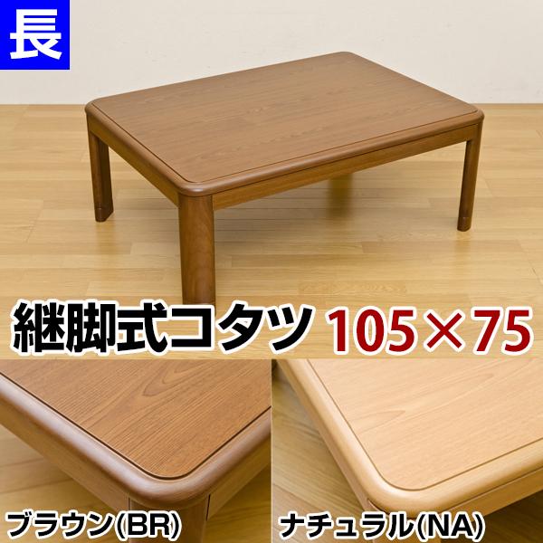 【こたつセット 激安挑戦中】家具調コタツ 105×75