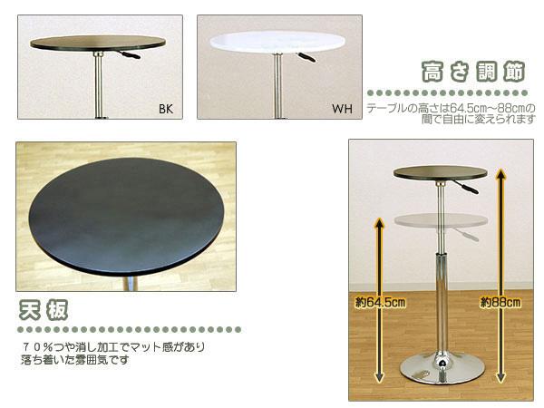 バーテーブル 40φカウンターテーブル 木製 円形 激安挑戦中 カウンター