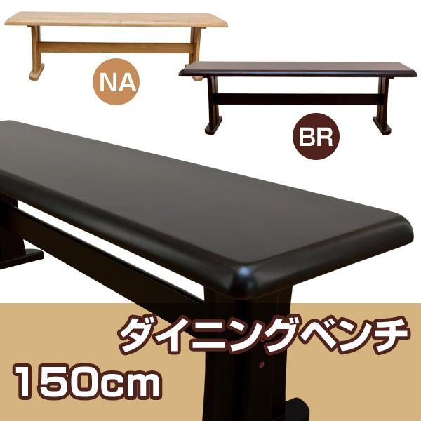 ダイニングベンチ 150幅ダイニングベンチチェア