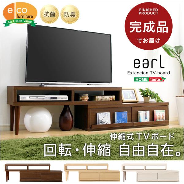 完成品伸縮式テレビ台【アール-EARL】(コーナーTV台・ローボード・リビング収納) 西海岸 er-120ex
