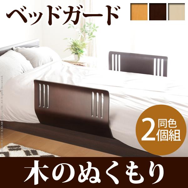 送料無料 ベッドガード 同色2個組 ベッドガード ベッドフェンス 快眠 安眠 西海岸 I-3400006