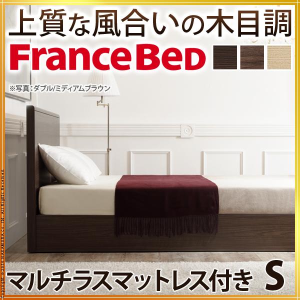 フランスベッド シングル マットレス付き フラットヘッドボードベッド 〔グリフィン〕 収納なし シングル 西海岸 I-4700203