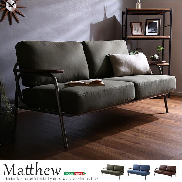 【送料無料】ヴィンテージスチールソファ(ブラウン、グリーン、ブルーの3色) | Matthew-マシュー- 西海岸 sh-01-mat-sf