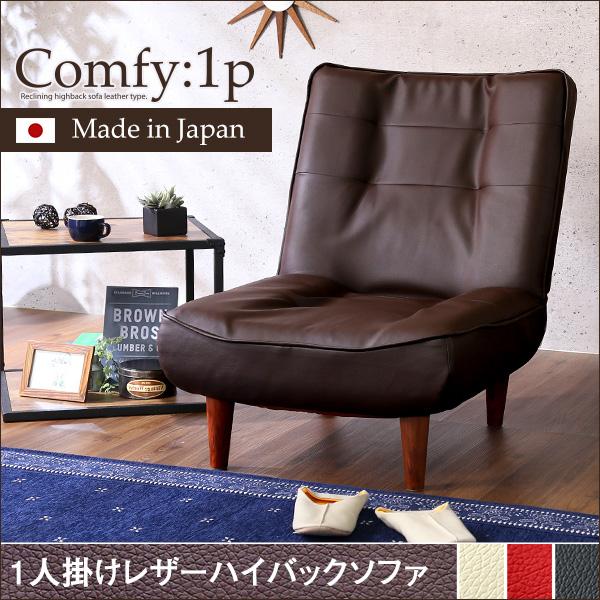 【送料無料】1人掛ハイバックソファ(PVCレザー)ローソファにも、ポケットコイル使用、3段階リクライニング 日本製|Comfy-コンフィ- 西海岸 sh-07-cmy1p