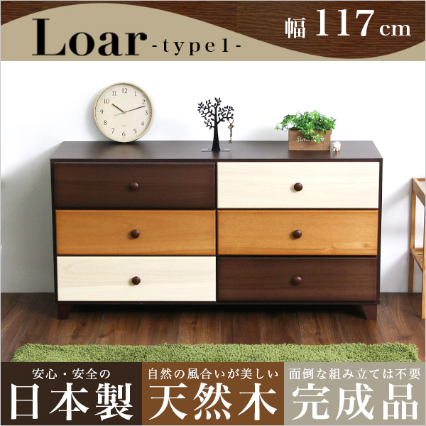 【送料無料】ブラウンを基調とした天然木ワイドチェスト 3段 幅117cm Loarシリーズ 日本製・完成品|Loar-ロア- type1 西海岸 sh-08-lr117