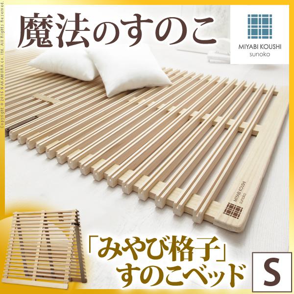 すのこベッド 折りたたみ シングル シングル すのこベッド 通気性2倍の折りたたみ「みやび格子」すのこベッド シングル 二つ 西海岸 西海岸 T0500017, ハヤカワチョウ:d94a4a0f --- m2cweb.com