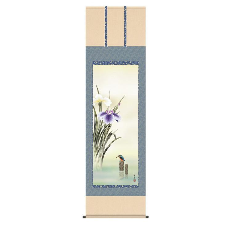洛彩緞子本表装 北山歩生「菖蒲」KZ2A3-148 54.5×190cm