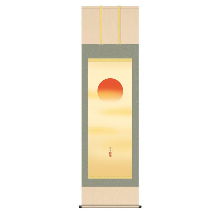 洛彩緞子本表装 田村竹世 「旭日」 KZ2C3-030 幅54.5×高さ約190cm