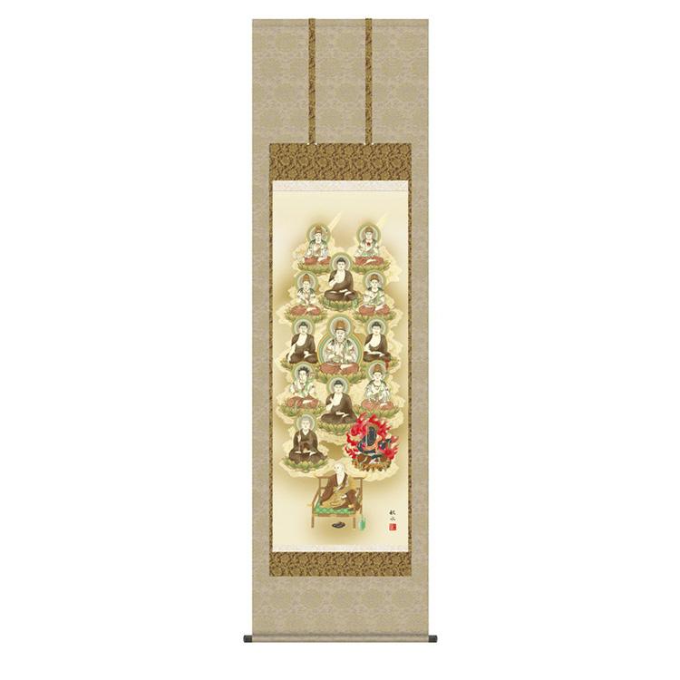 洛彩緞子佛表装 浮田秋水 「真言十三佛」 KZ2E1-J090 幅54.5×高さ約190cm