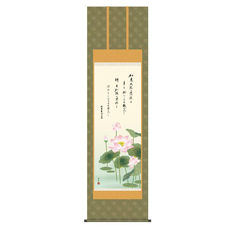 洛彩緞子佛表装 清水雲峰 「恩徳讃蓮華」 KZ2E1-S063 幅54.5×高さ約190cm