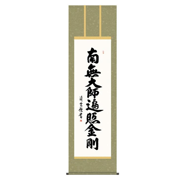 洛彩緞子丸表装 吉村清雲 「弘法名号」 KZ2E2-177 幅54.5×高さ約190cm