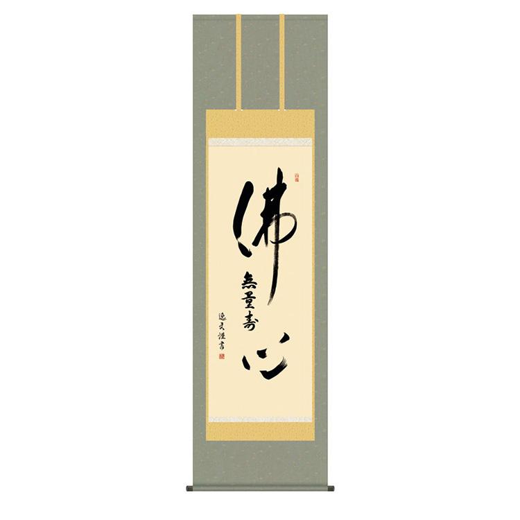 洛彩緞子佛表装 中田逸夫 「仏心名号」 KZ2E2-179 幅54.5×高さ約190cm