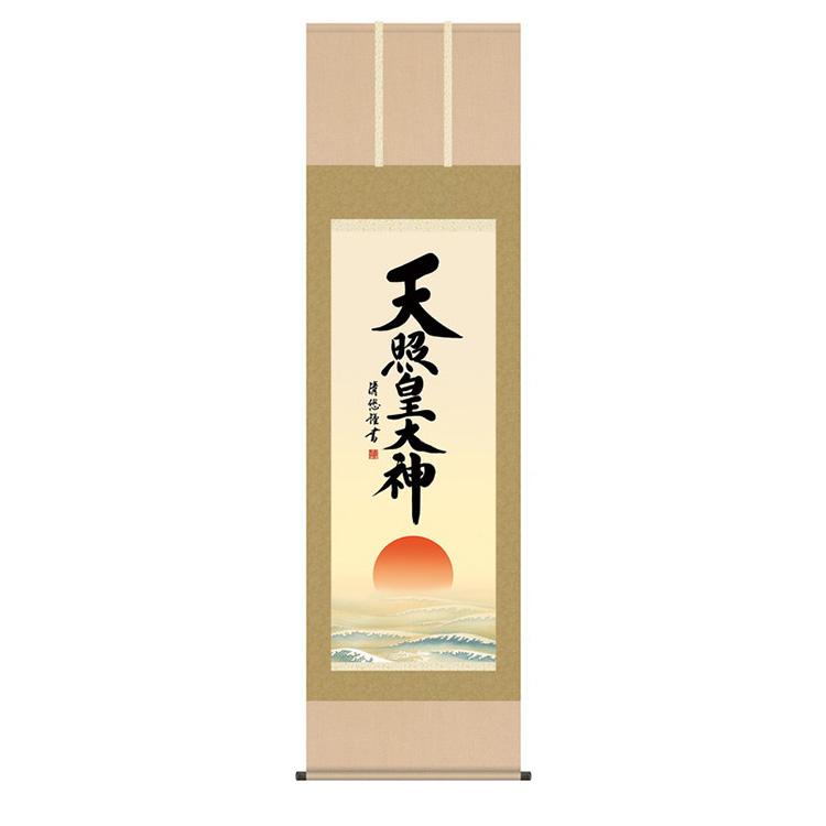 洛彩緞子本表装 吉田清悠 「天照皇大神」 KZ2E2-156 幅54.5×高さ約190cm
