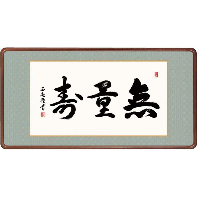 洛彩緞子額表装 黒田正庵 「無量寿」 KZ2E3-020 幅93×高さ48cm