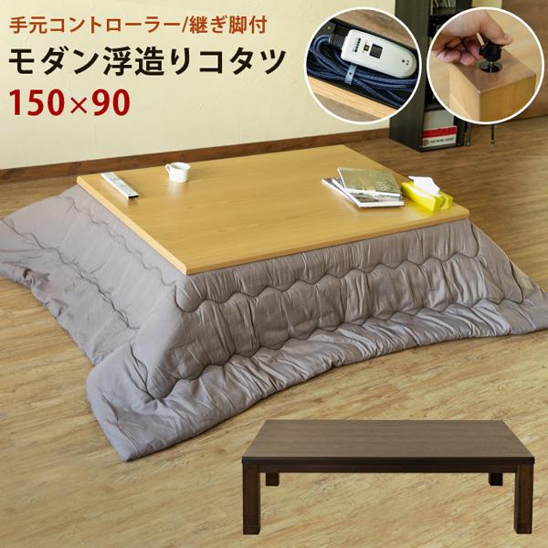 こたつ テーブル おしゃれ モダン浮造りコタツ 150×90 myun150