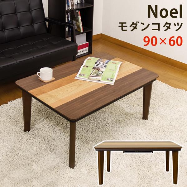 こたつ テーブル おしゃれ モダンコタツ 90×60 nhu90