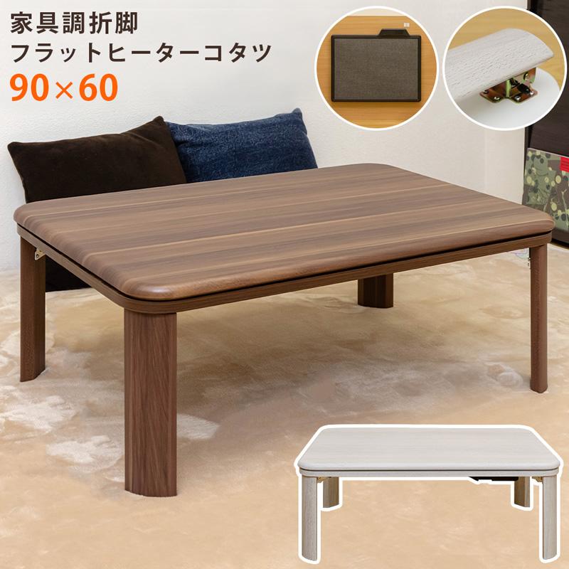 こたつ テーブル おしゃれ 家具調折脚フラットヒーターコタツ 90×60 dcj90