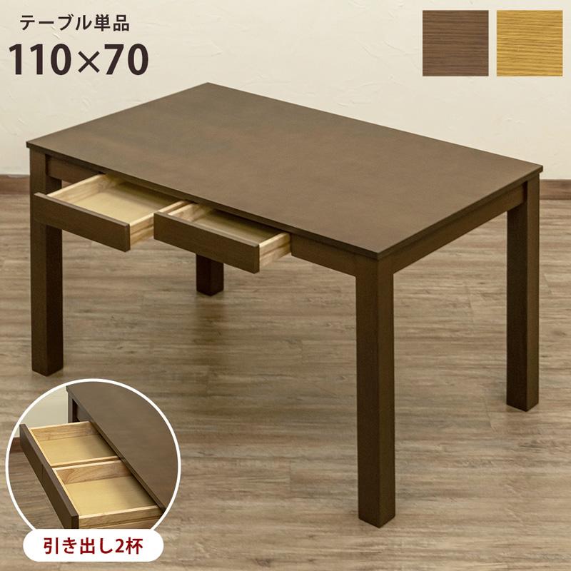 ダイニングテーブル フリーテーブル マルチテーブル リビングテーブル テーブル 110×70 vgl25