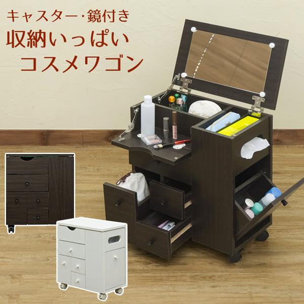 コスメワゴン 化粧台 鏡台 キャスター付 スライド式コスメワゴン fj16