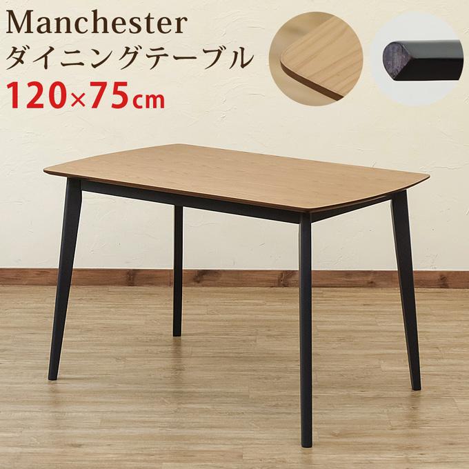 ダイニングテーブル 120 長方形 120×75cm 2?4人用 木製 北欧テイストナチュラル シンプル 和風モダン