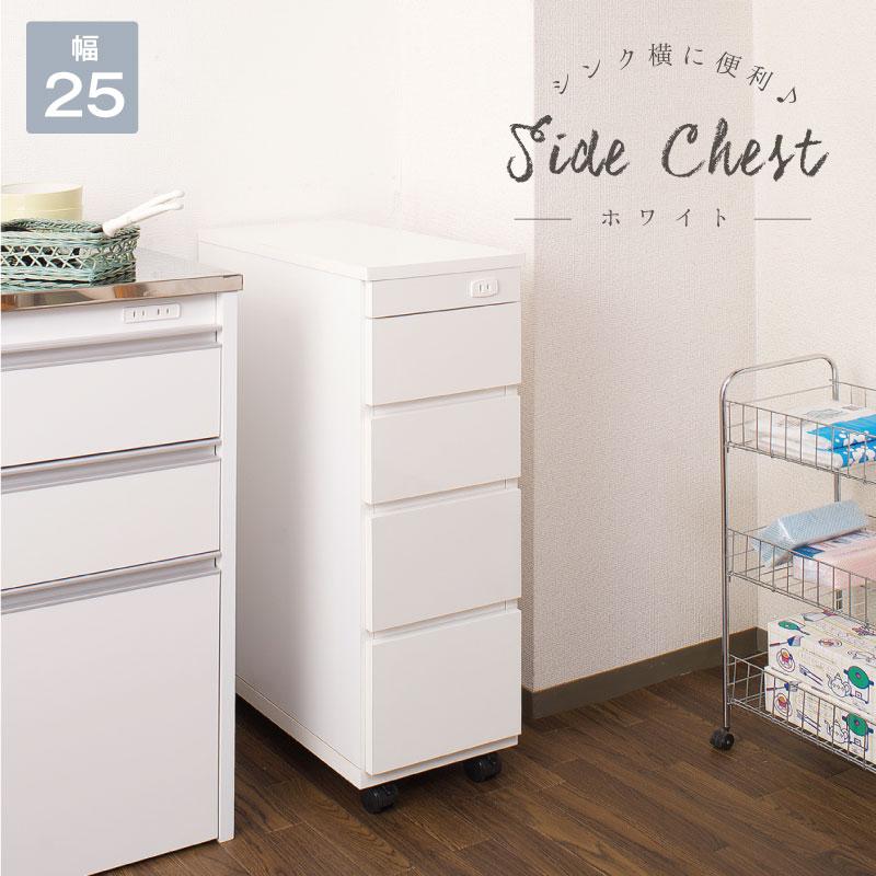 スリムキッチンカウンター25幅 キッチン収納棚 収納家具 おしゃれ 台所