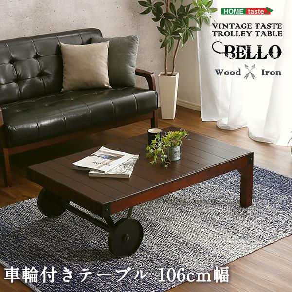 シックなヴィンテージスタイル!レトロな車輪付きテーブル【Bello-ベッロ】完成品・幅106