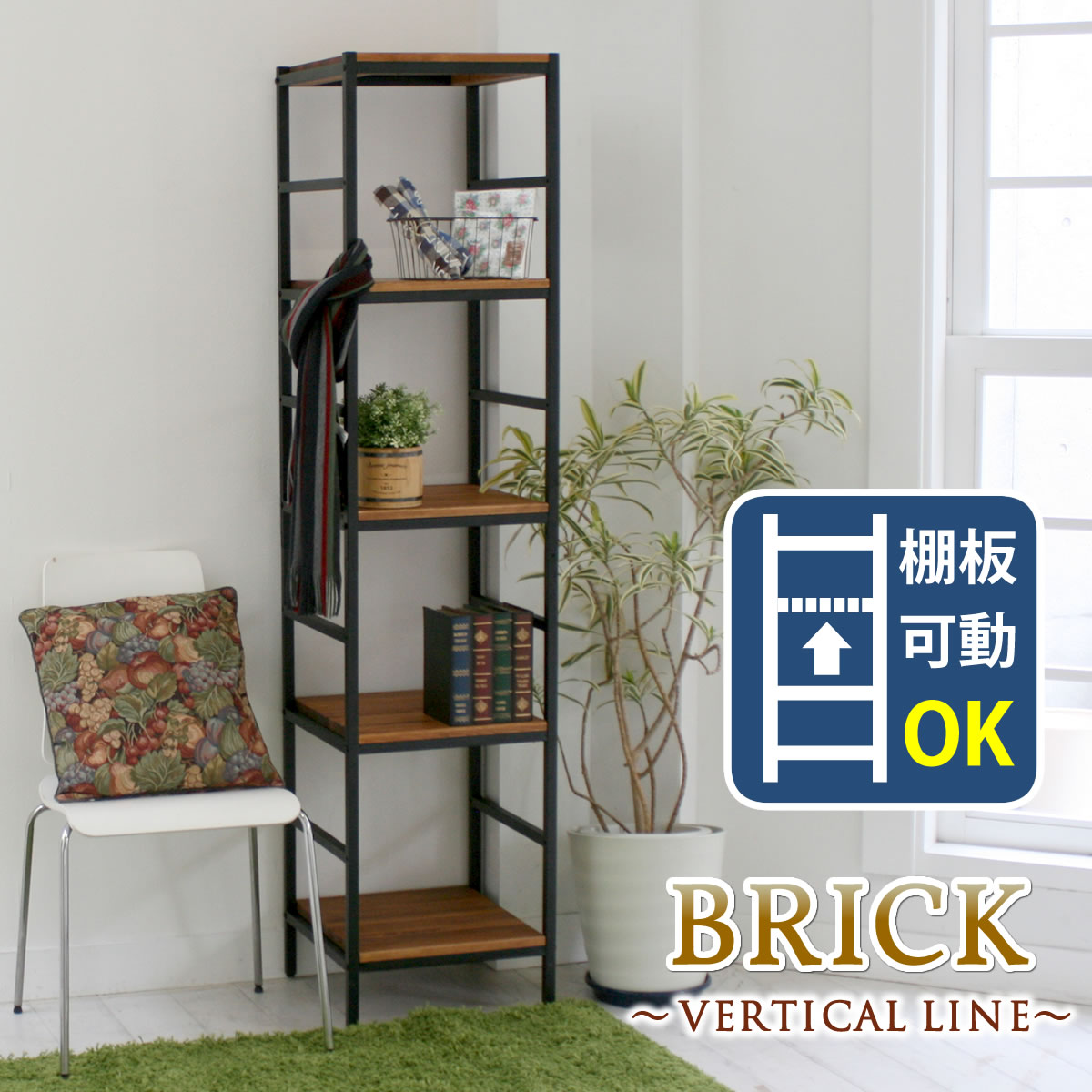 木製 アイアン ラック シェルフ ブリック / brick ラックシリーズ5段 40×40×175 PRU-4040175 送料無料 天然木 簡単組立 モダン アンティーク カフェ 収納 ウッドラック インテリアラック