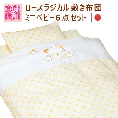 26%オフ 西川 ミニサイズ ベビー布団 ラジカル6点セット 【スイートベア】日本製 洗える布団 赤ちゃんの成長を考えた しっかりかため ラジカル敷き布団が入ったセットです。全部洗えて衛生的!カタログ掲載品