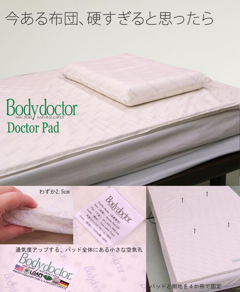 ボディドクター  (Bodydoctor)トッパー ドクターパッド 970 シングル 97×195×2.5cm  (布団 マットレス の上に敷くオーバーレイ マット 天然素材発泡ゴム100% ラテックス 寝具 敷きパッド マットレス 腰痛【HLS_DU】)
