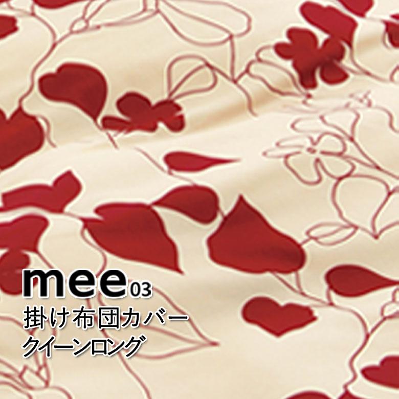 西川 MEE  掛け布団カバー クイーンロングサイズ ME03 【布団カバー】【210×210cm】【西川】【2187-23294】