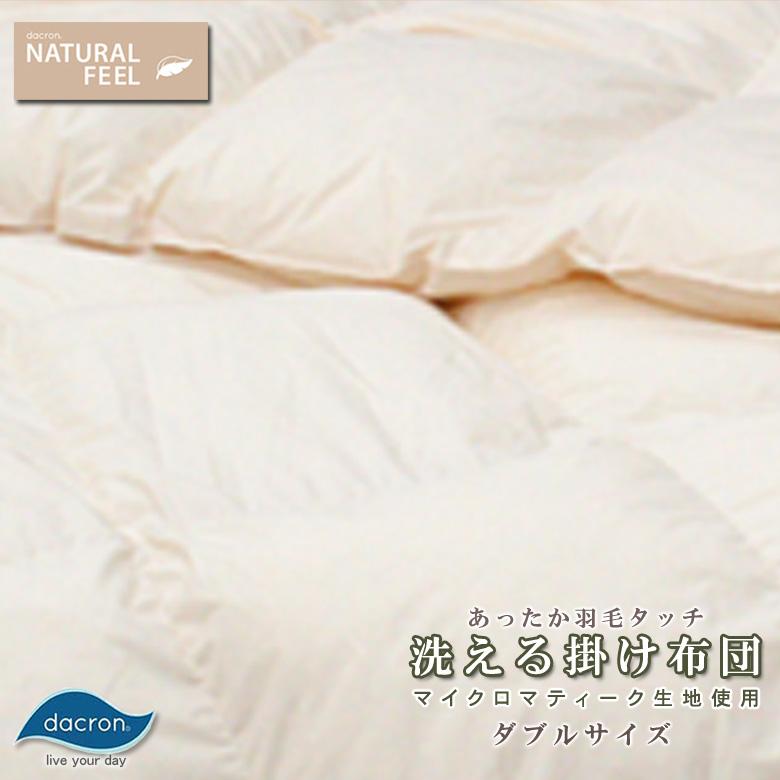 インビスタ ダクロン(R) NATURAL FEEL ダウン・ライク 中わた 洗える掛け布団 ダブルロング 190×210cm マイクロマティーク生地使用 羽毛の様にふっくら中綿 つぶわた 防ダニ