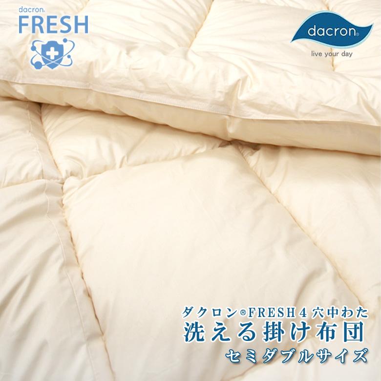 インビスタ ダクロン(R) FRESH 4穴 中わた 洗える掛け布団 セミダブルロングサイズ 170×210cm 【D-6sd】アレルギー寝具 防ダニ