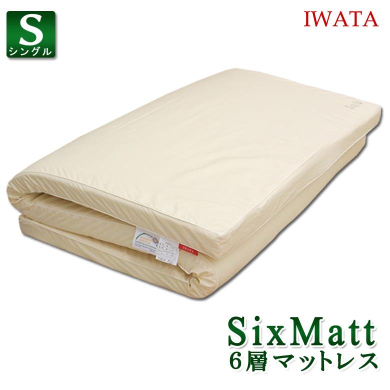イワタ 6層マットレス スィスマット シングルサイズ 97×201×5.5cm (IWATA 敷布団 敷きふとん マットレス 羊毛 岩田 Six matt ブルー ピンク ホワイト)