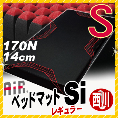 【ベッド マットレス】西川 エアー AiR Si プレミアムモデル レギュラー シングルサイズ マットレス (170ニュートン) 西川 産業