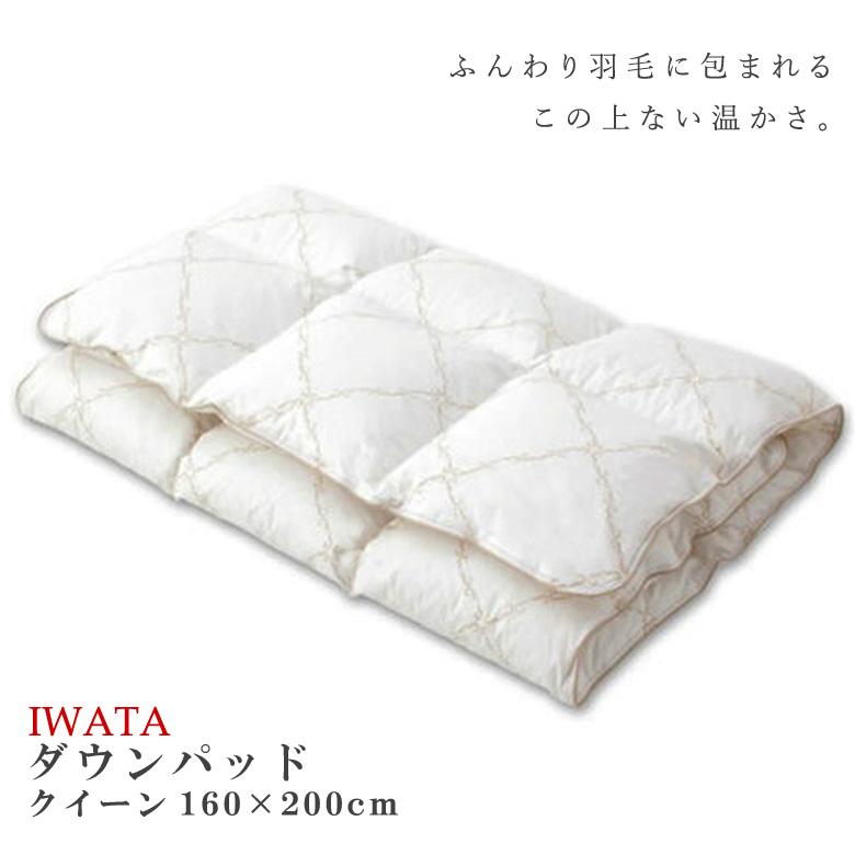 イワタ ダウンパッド 羽毛敷きパッド クイーン 160×200cm (IWATA マスコビーダックダウン使用 軽くてあったか 冷え性 乾燥対策に 冬寝具)