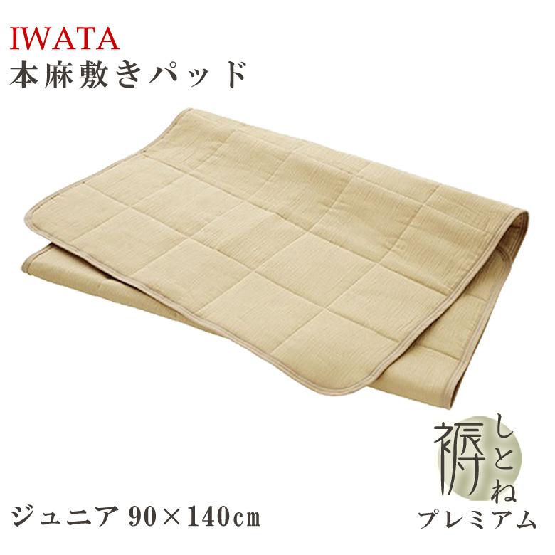 【P5倍】イワタ 本麻敷きパッド しとねプレミアム ジュニアサイズ 90×140cm IWATA パッドシーツ 麻100% ひんやり 涼感 蒸れない 夏用敷きパッド キッズ あせも 対策