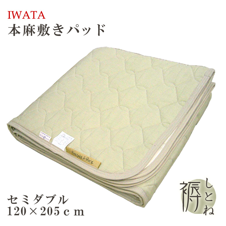 【P5倍】イワタ 本麻敷きパッド しとね セミダブル 120×205cm イオゾンデルタ IWATA パッドシーツ 麻 ひんやり 涼感 蒸れない 夏用敷きパッド 寝汗 あせも対策