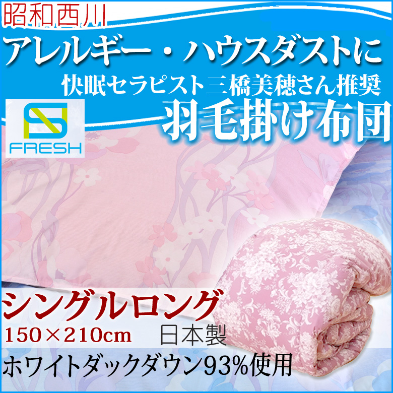 【昭和西川 羽毛布団】 シングルロング 150×210cm 日本製 SNフレッシュ加工 ダウンパワー390以上 ホワイトダックダウン93%