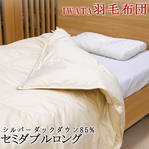 イワタ 羽毛布団 シルバーダックダウン セミダブルロング 日本製 iwata IWATA