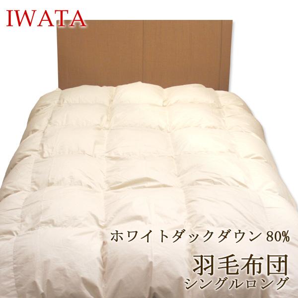 イワタ 羽毛布団洗えるふとん 干せる 日本製 シングルロングサイズ 150×210cm(生成り色) 岩田 寝具  イオゾンデルタ加工 QM26-300 IWATA