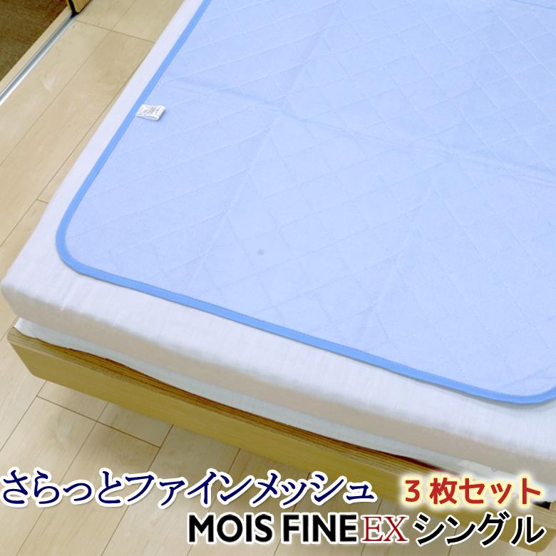 【3枚セット】洗える 除湿シート 東洋紡 モイスファイン EX シングル さらっとファイン メッシュ 布団 除湿マット カビ対策 おすすめ消臭 抗菌 防カビ やわらかく マットレスの上にも