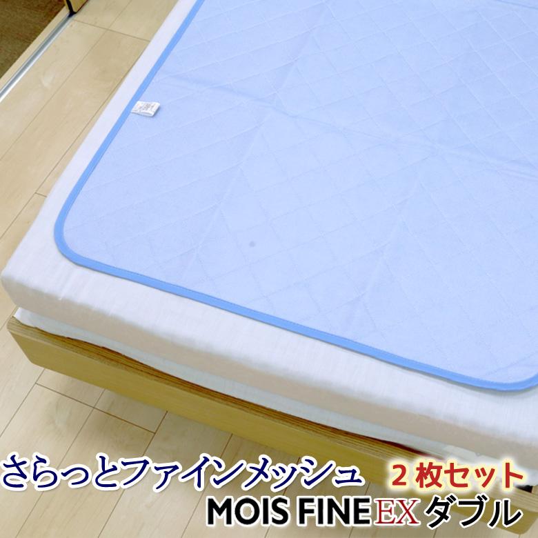 【2枚セット】洗える 除湿シート 東洋紡 モイスファイン EX ダブル さらっとファイン メッシュ 布団 除湿マット カビ対策 おすすめ消臭 抗菌 防カビ やわらかく マットレスの上にも