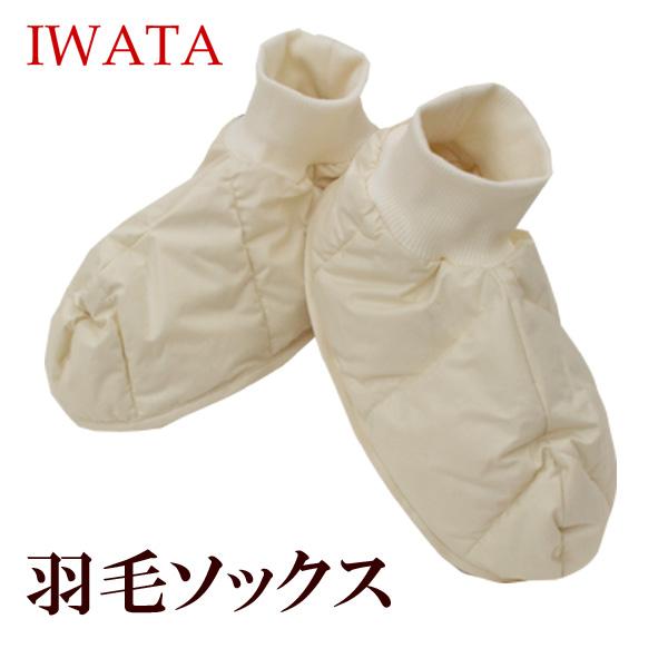 【P5倍】京都イワタ 羽毛ソックス ダウンソックス 暖かい あったか くつした 靴下 日本製 綿 羽毛 天然素材 洗える 冷え取り 冷え性 寝具 ナイトソックス ゆったり つま先 冷え