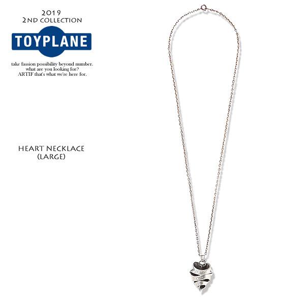 トイプレーン TOYPLANE HEART NECKLACE (LARGE) toyplane tp19-nac08 レディース メンズ ネックレス 送料無料 キャンセル不可