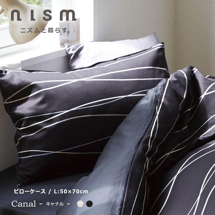 nismとQUARTER REPORTのコラボのデザイナーズのCanalのピローケース 枕カバー 50×70 まくらカバー ピローケース 高級な 日本製 デザイナーズ 送料無料 送料込み ニズム クォータリーポート お祝い セール価格 ギフト 在宅