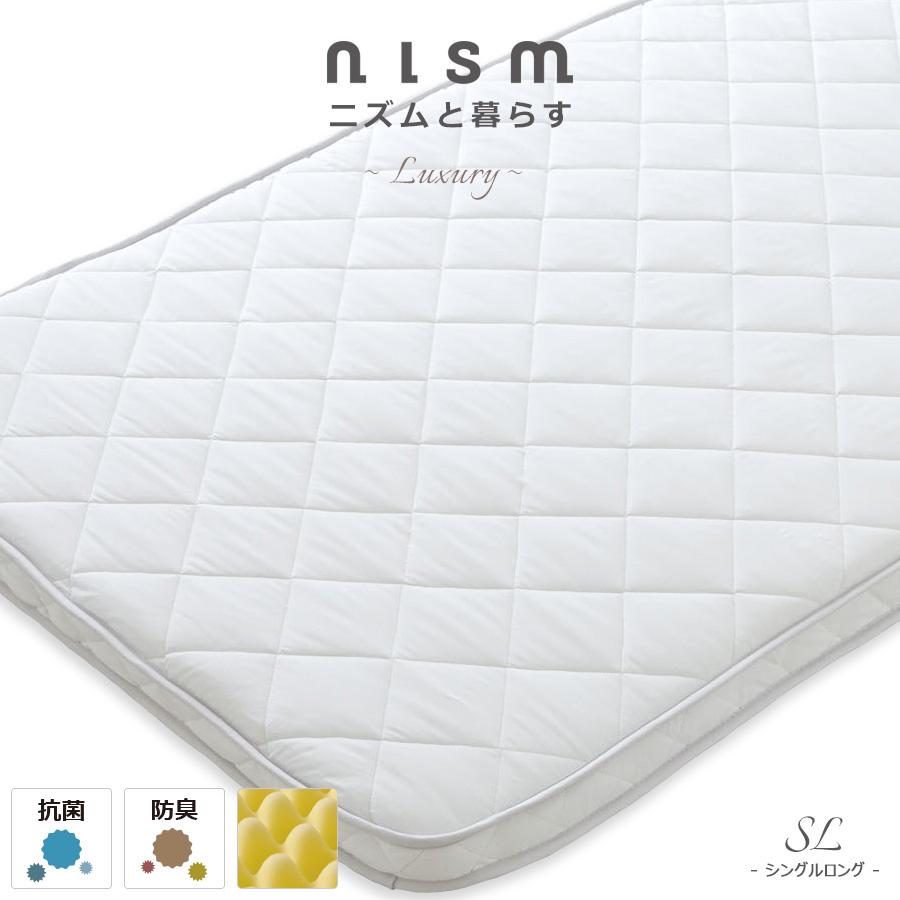 [nism]マチ付き羊毛・抗菌防臭わた入りプロファイルウレタン中芯4層敷き布団 シングルロング SLサイズ こだわり寝具
