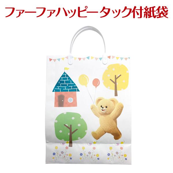 大サイズ ファーファハッピータック付紙袋 プレゼント ギフト用 お気にいる おもたせ用 直営限定アウトレット 手提げ紙袋です ファーファオンライン限定です