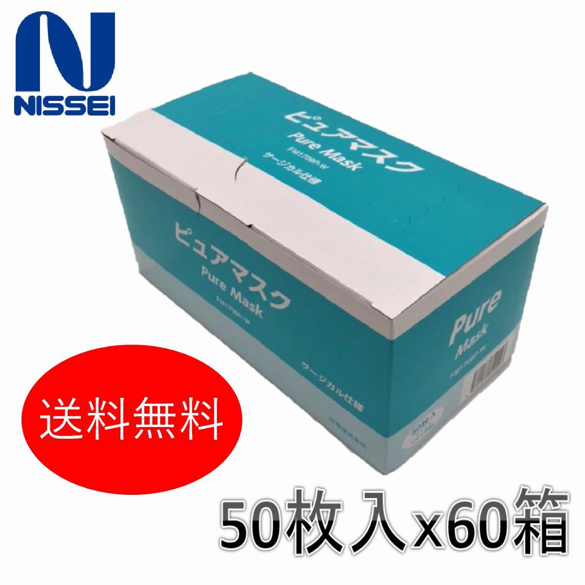 ピュアマスク(50枚x60箱入=3000枚入)/風邪・花粉症対策、粉塵対策に/3層マスク/サージカルマスク/使い捨て/メーカー直送